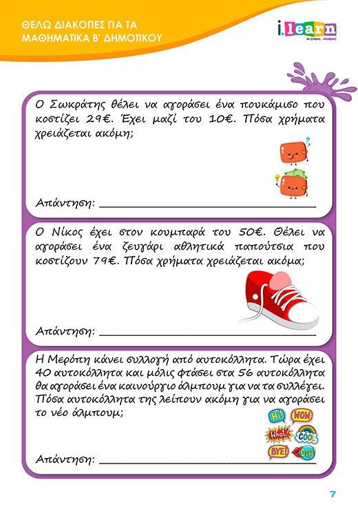thelo-diakopes-mathimatika-b-dimotikou-page-07-520x735