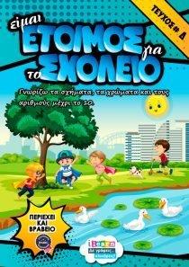 etoimos-gia-sxoleio-teyxos-d-520x735-page-01-ilearn