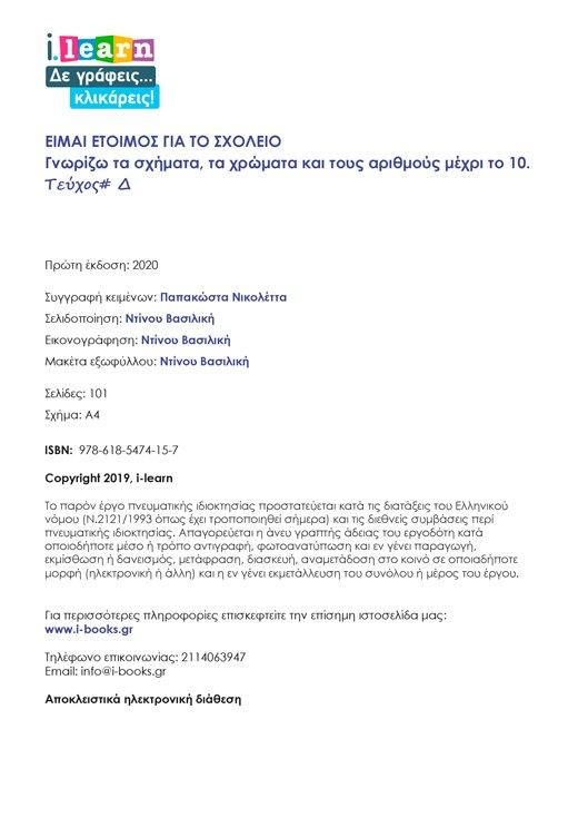 etoimos-gia-sxoleio-teyxos-d-520x735-page-02-ilearn