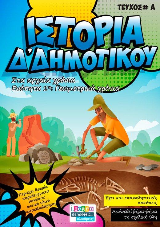 i-books-istoria-d-dimotikou-teyxos-a-page-01-520x735