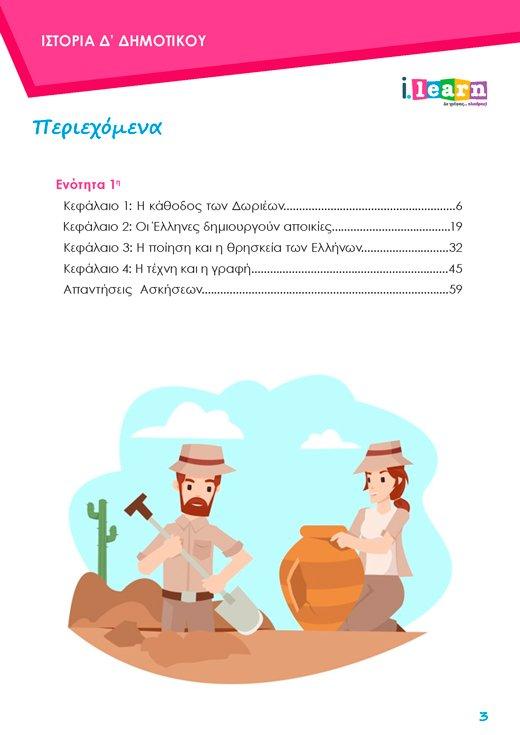 i-books-istoria-d-dimotikou-teyxos-a-page-03-520x735