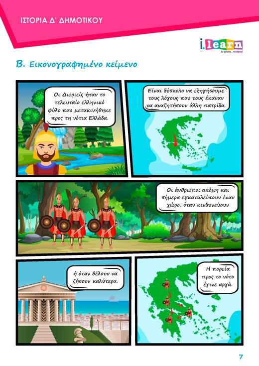i-books-istoria-d-dimotikou-teyxos-a-page-07-520x735
