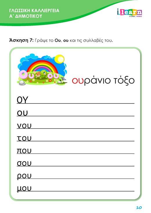 ilearn_glossiki-kalliergeia_a_dimotikou_teyxos-g-page-010-520x735