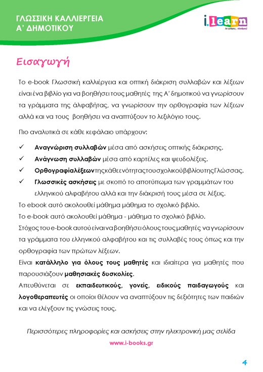 ilearn_glossiki-kalliergeia_a_dimotikou_teyxos-g-page-04-520x735
