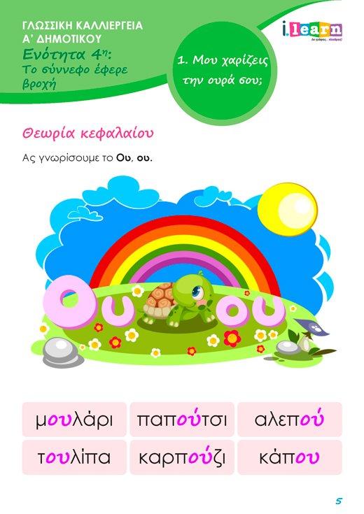 ilearn_glossiki-kalliergeia_a_dimotikou_teyxos-g-page-05-520x735