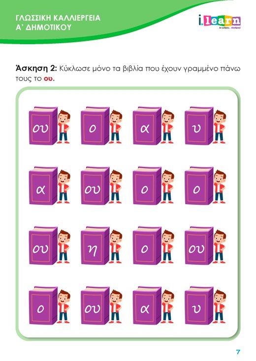 ilearn_glossiki-kalliergeia_a_dimotikou_teyxos-g-page-07-520x735