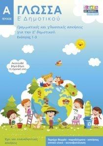 ilearn-glossa-e-dimotikoy-teyxos-a-520x739-page-1