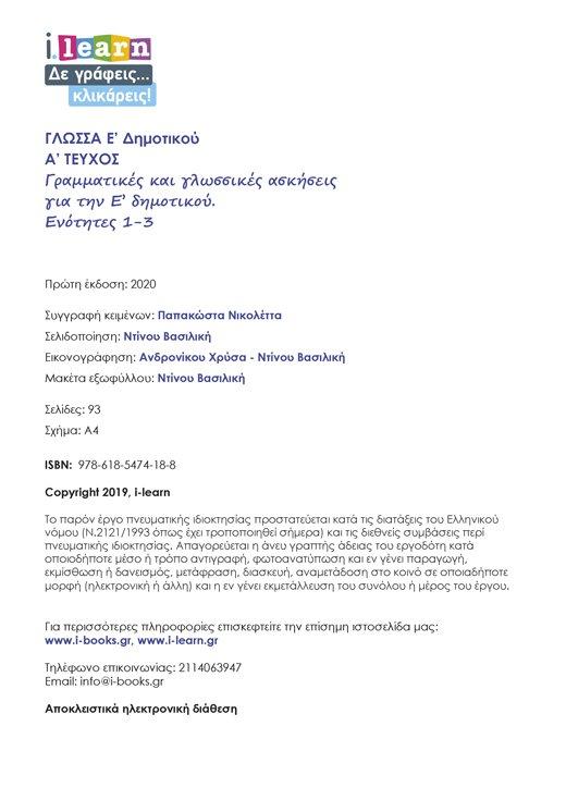 ilearn-glossa-e-dimotikoy-teyxos-a-520x739-page-2