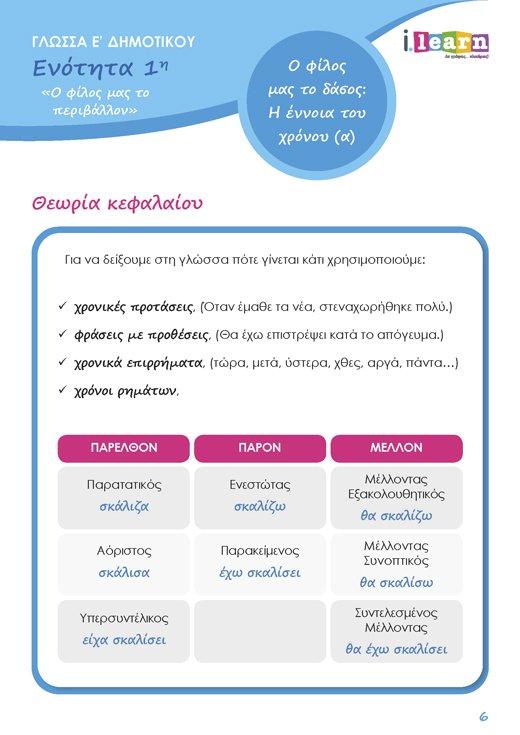 ilearn-glossa-e-dimotikoy-teyxos-a-520x739-page-6