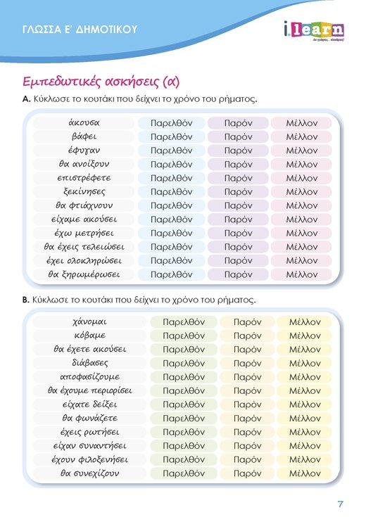 ilearn-glossa-e-dimotikoy-teyxos-a-520x739-page-7