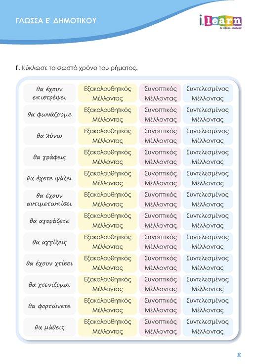 ilearn-glossa-e-dimotikoy-teyxos-a-520x739-page-8