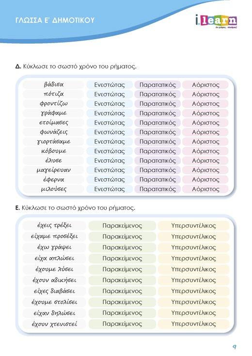 ilearn-glossa-e-dimotikoy-teyxos-a-520x739-page-9
