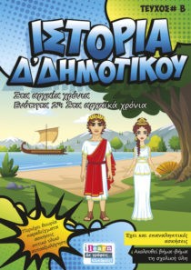 i-books-istoria-d-dimotikou-teyxos-B-page-01-520x735