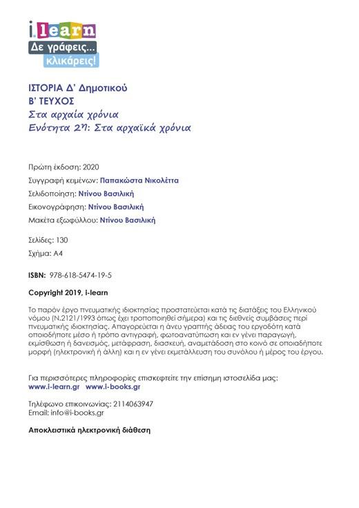 i-books-istoria-d-dimotikou-teyxos-B-page-02-520x735