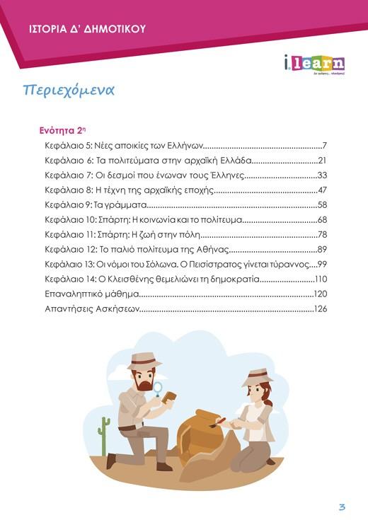 i-books-istoria-d-dimotikou-teyxos-B-page-03-520x735