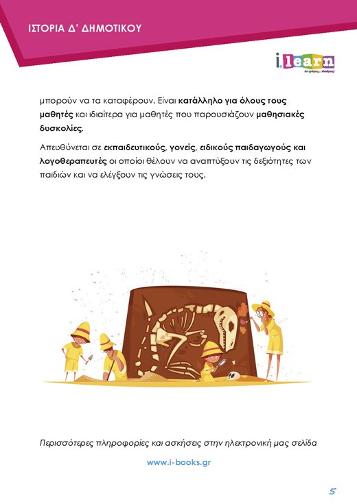 i-books-istoria-d-dimotikou-teyxos-B-page-05-520x735