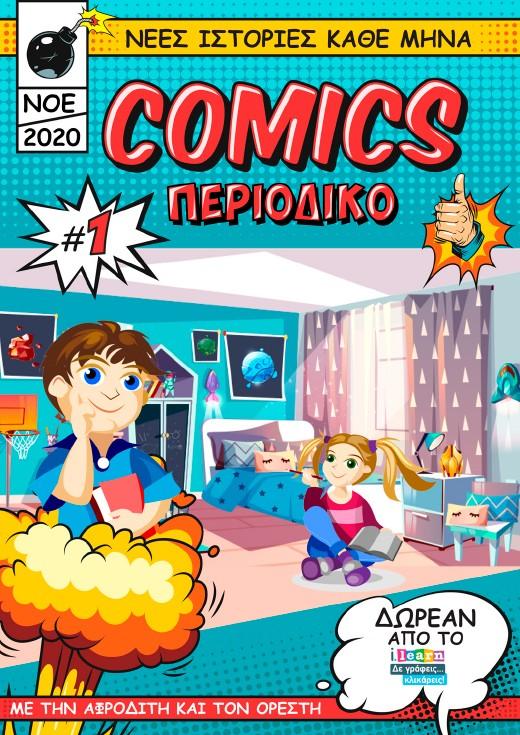 ibooks-periodiko-teyxos-1