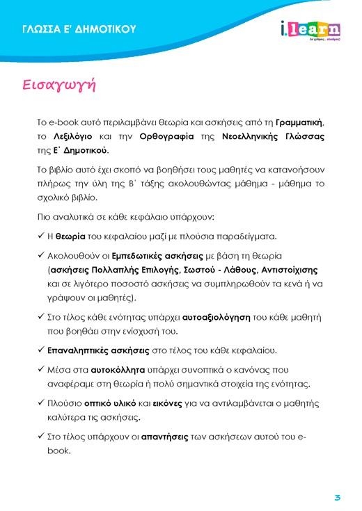 ilearn_glossa_e_dimotikou_teyxos-b_page-03-520x735
