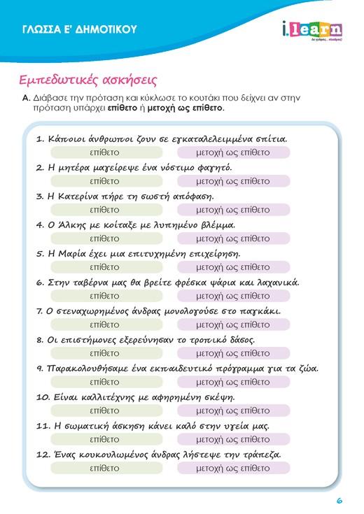 ilearn_glossa_e_dimotikou_teyxos-b_page-06-520x735