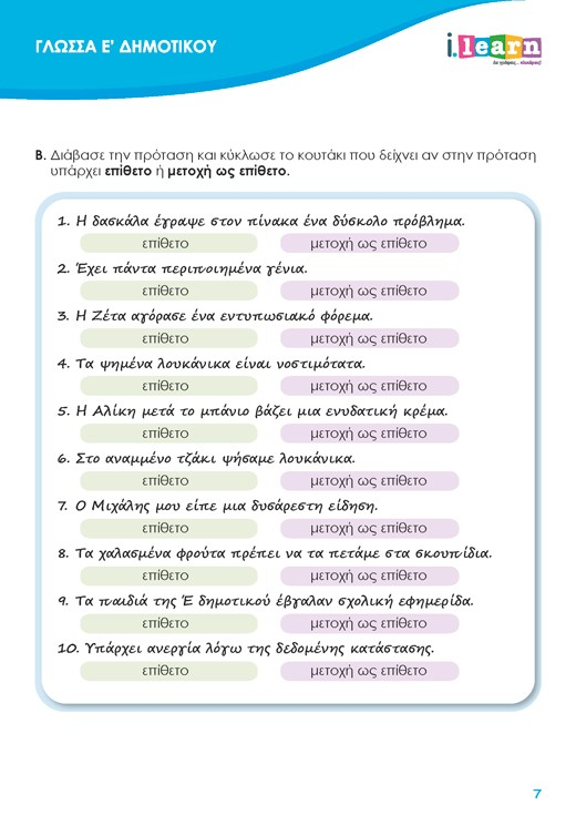 ilearn_glossa_e_dimotikou_teyxos-b_page-07-520x735