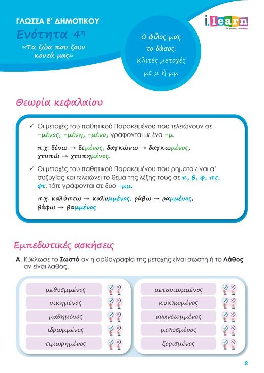 ilearn_glossa_e_dimotikou_teyxos-b_page-08-520x735