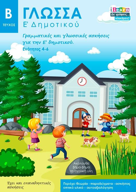 ilearn_glossa_e_dimotikou_teyxos-b_page-010-520x735