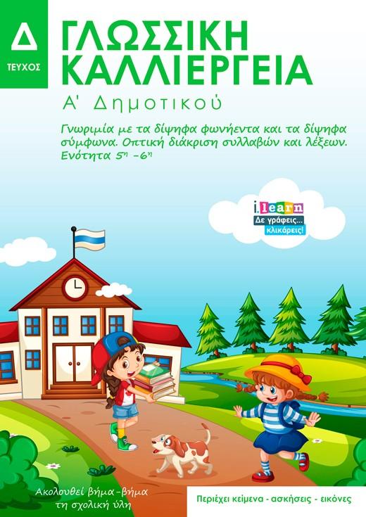 ilearn_glossiki-kalliergeia_a_dimotikou_teyxos-d_page-01-520x735