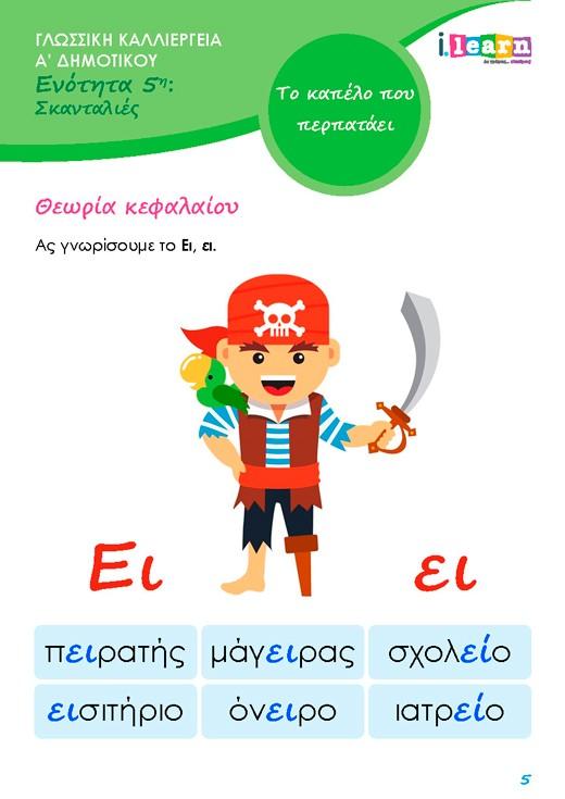 ilearn_glossiki-kalliergeia_a_dimotikou_teyxos-d_page-05-520x735