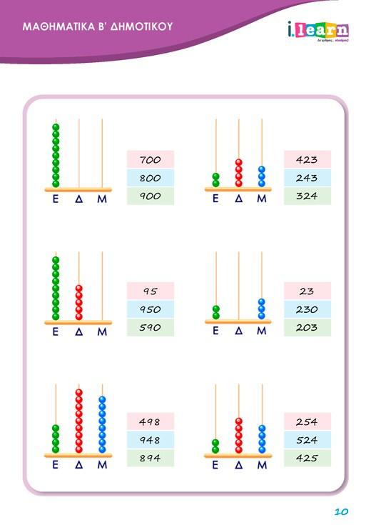ilearn-mathimatika-b-dimotikou-d-teyxos-page010-520x735