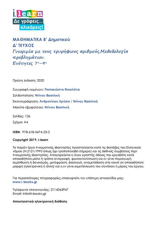 ilearn-mathimatika-b-dimotikou-d-teyxos-page02-520x735