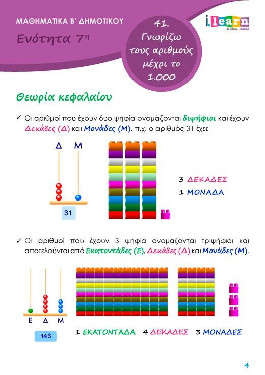 ilearn-mathimatika-b-dimotikou-d-teyxos-page04-520x735
