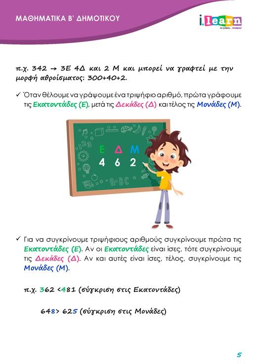 ilearn-mathimatika-b-dimotikou-d-teyxos-page05-520x735