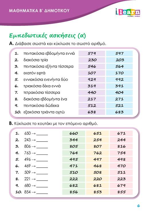 ilearn-mathimatika-b-dimotikou-d-teyxos-page06-520x735
