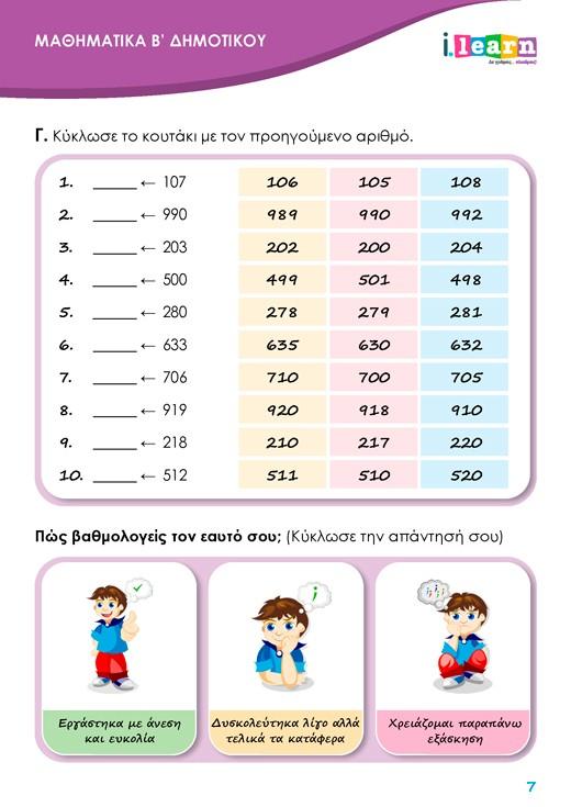 ilearn-mathimatika-b-dimotikou-d-teyxos-page07-520x735