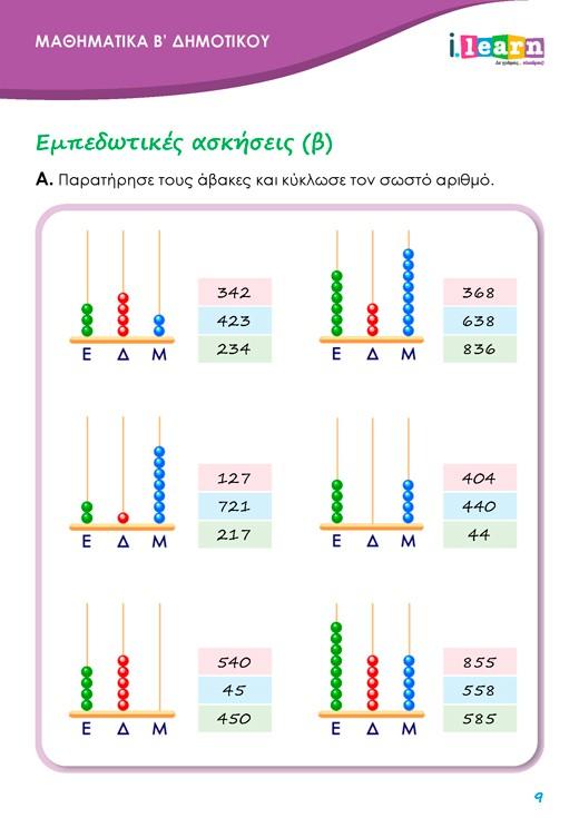 ilearn-mathimatika-b-dimotikou-d-teyxos-page09-520x735