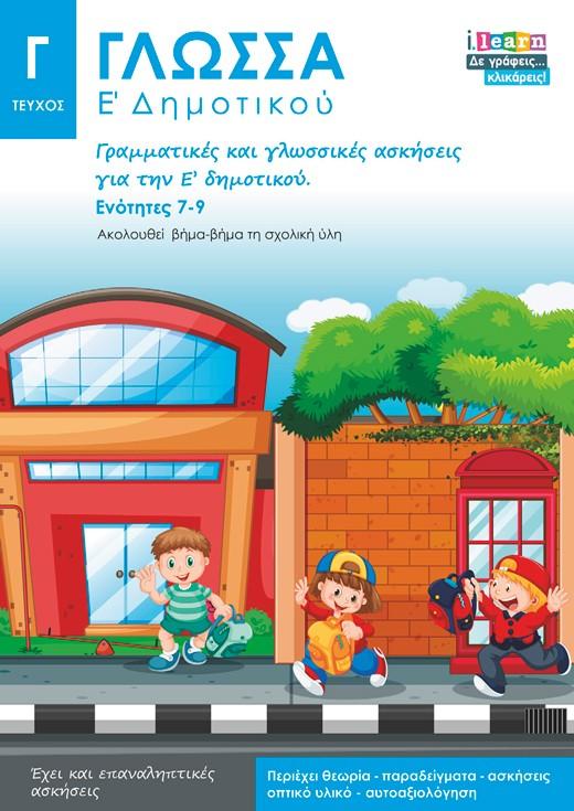 ilearn_glossa_e_dimotikou_teyxos-c_page-001-520x735