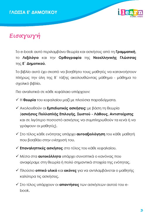 ilearn_glossa_e_dimotikou_teyxos-c_page-03-520x735
