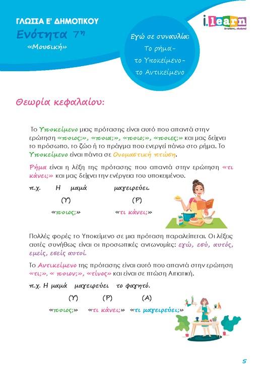 ilearn_glossa_e_dimotikou_teyxos-c_page-05-520x735