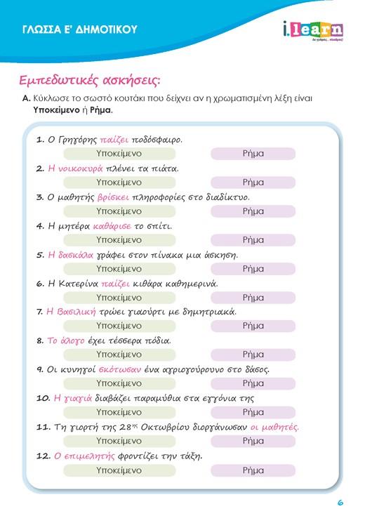 ilearn_glossa_e_dimotikou_teyxos-c_page-06-520x735
