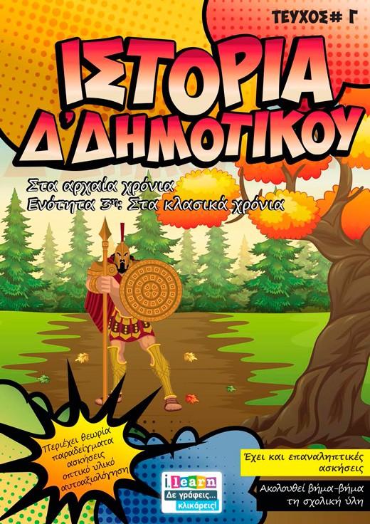 i-books-istoria-d-dimotikou-teyxos-c-page-01-520x735