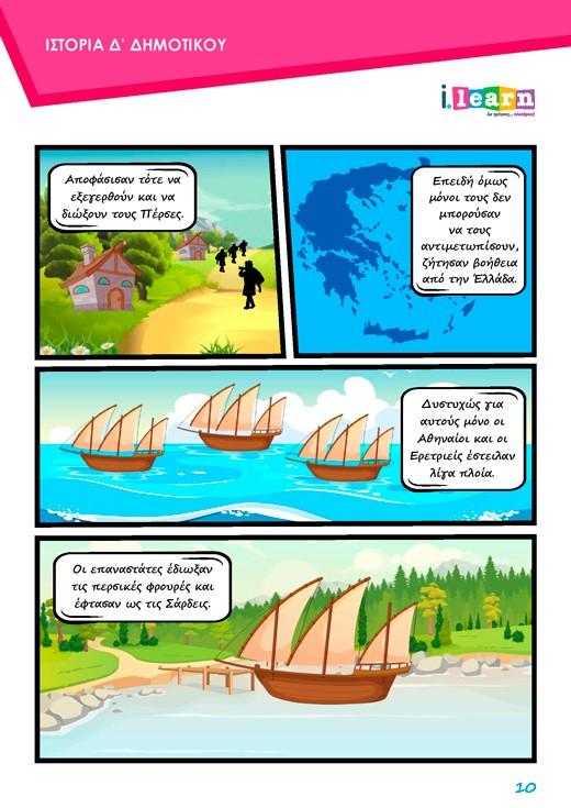 i-books-istoria-d-dimotikou-teyxos-c-page-010-520x735
