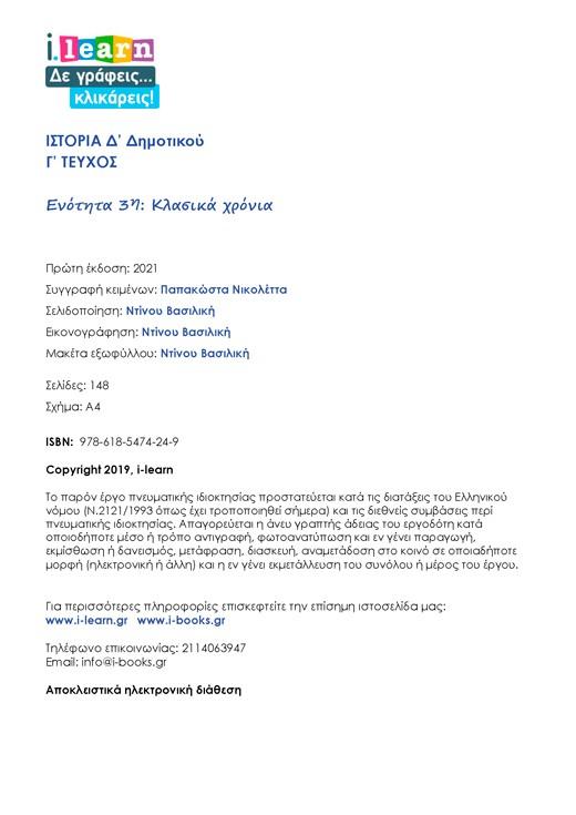 i-books-istoria-d-dimotikou-teyxos-c-page-02-520x735