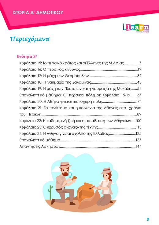 i-books-istoria-d-dimotikou-teyxos-c-page-03-520x735