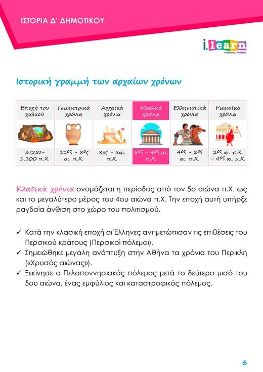 i-books-istoria-d-dimotikou-teyxos-c-page-06-520x735