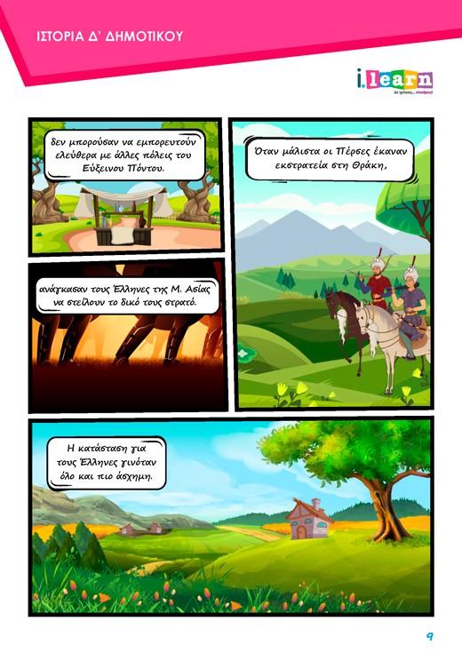 i-books-istoria-d-dimotikou-teyxos-c-page-09-520x735