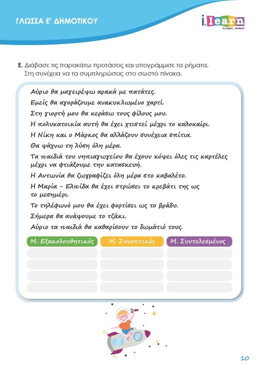 ilearn_glossa_e_dimotikou_teyxos-d_page-010-520x735