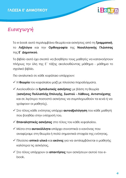 ilearn_glossa_e_dimotikou_teyxos-d_page-04-520x735