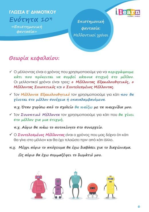 ilearn_glossa_e_dimotikou_teyxos-d_page-06-520x735