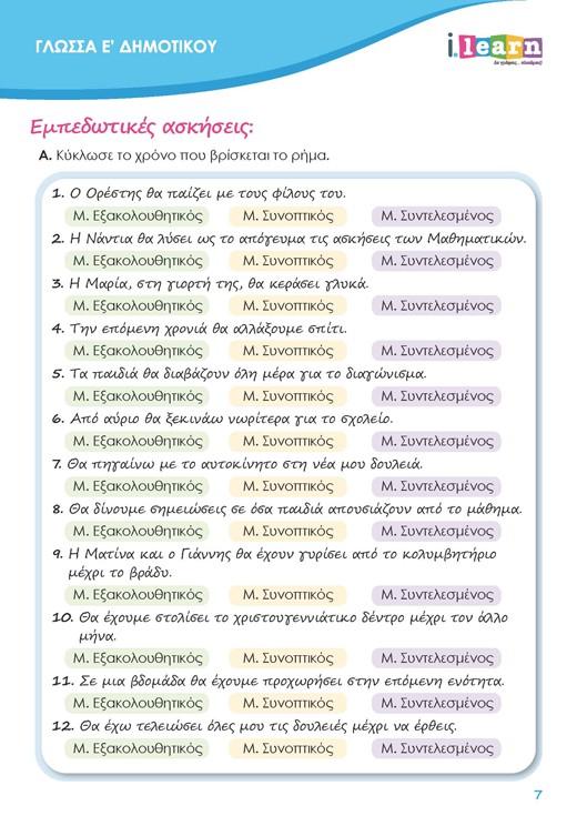 ilearn_glossa_e_dimotikou_teyxos-d_page-07-520x735