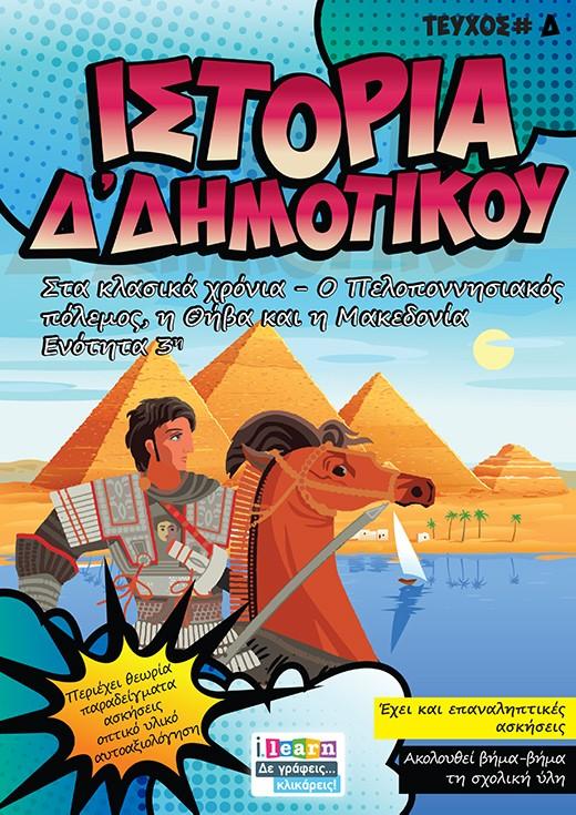 i-books-istoria-d-dimotikou-teyxos-d-page-01-520x735
